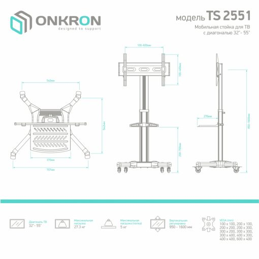 ONKRON Mobile TV Cart TS2551-BLK
