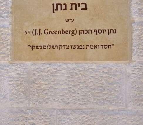 Beit Natan