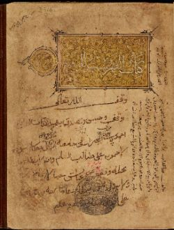Thumbnail image for Islamic Libraries: A Short History