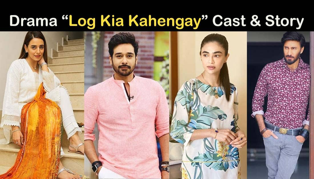 Log Kia Kahenge ARY Digital Drama Cast – Story – Teaser – OST