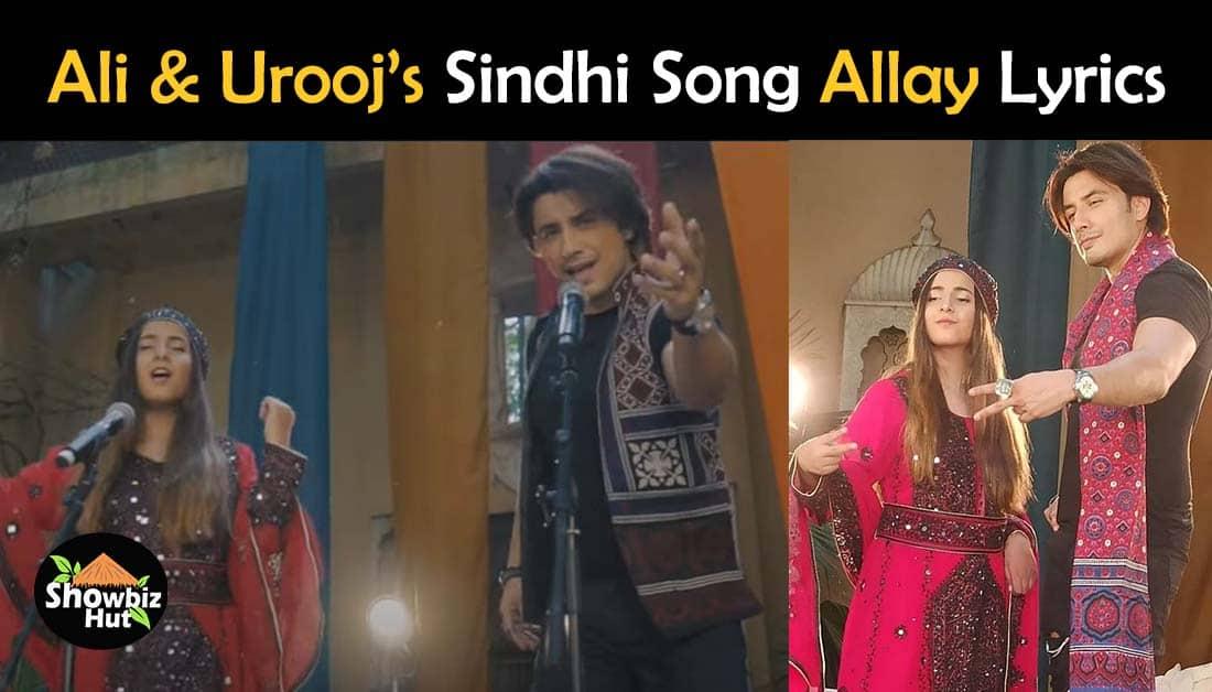 Allay Ali Zafar Song Lyrics – Urooj Fatima and Ali Zafar Song