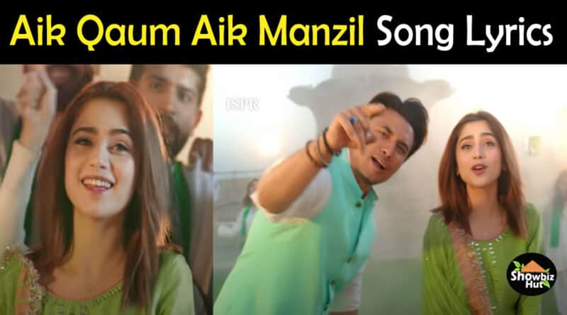 Aik Qaum Aik Manzil Song Lyrics