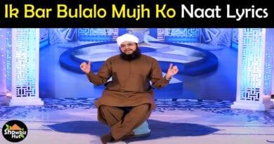 Ik Bar Bulalo Mujh Ko Naat Lyrics