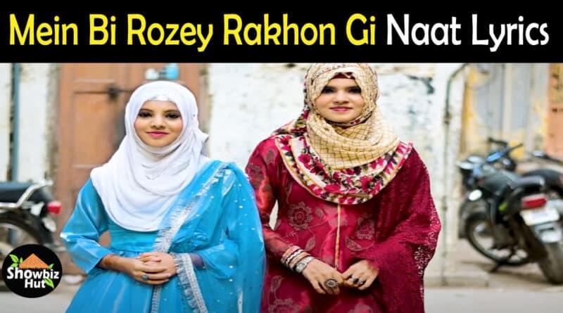 Mein Bi Rozey Rakhon Gi Naat Lyrics