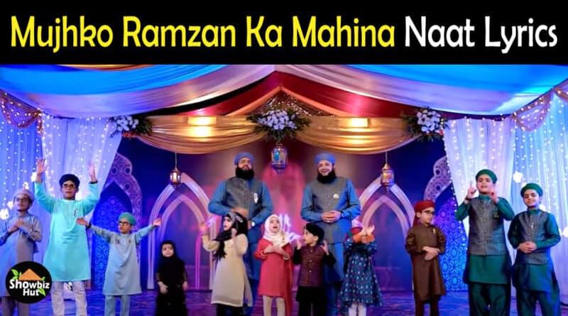 Mujhko Ramzan Ka Mahina Acha Lgta Hai Naat Lyrics