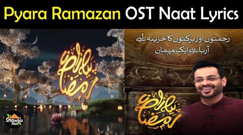 Pyara Ramazan OST Lyrics