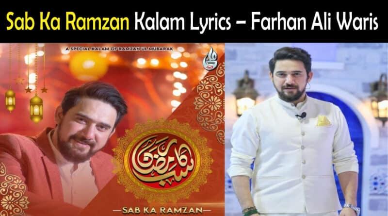 Sab Ka Ramzan Farhan Ali Waris Lyrics