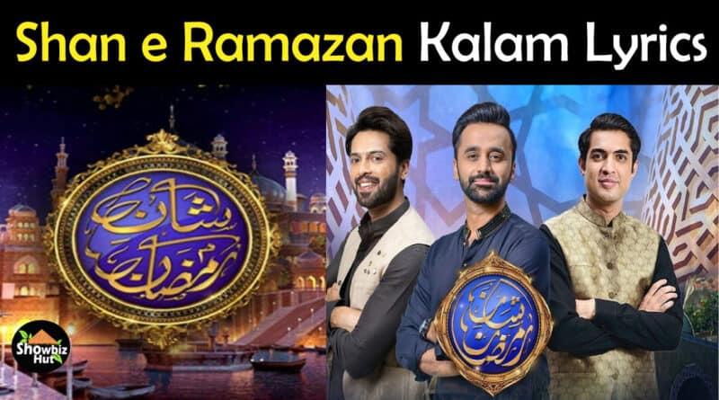 Shan e Ramazan Naat Lyrics