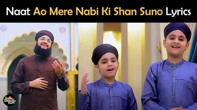 ao mere nabi ki shan suno lyrics