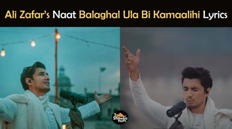 Balaghal Ula Bi Kamaalihi ali zafar lyrics naat