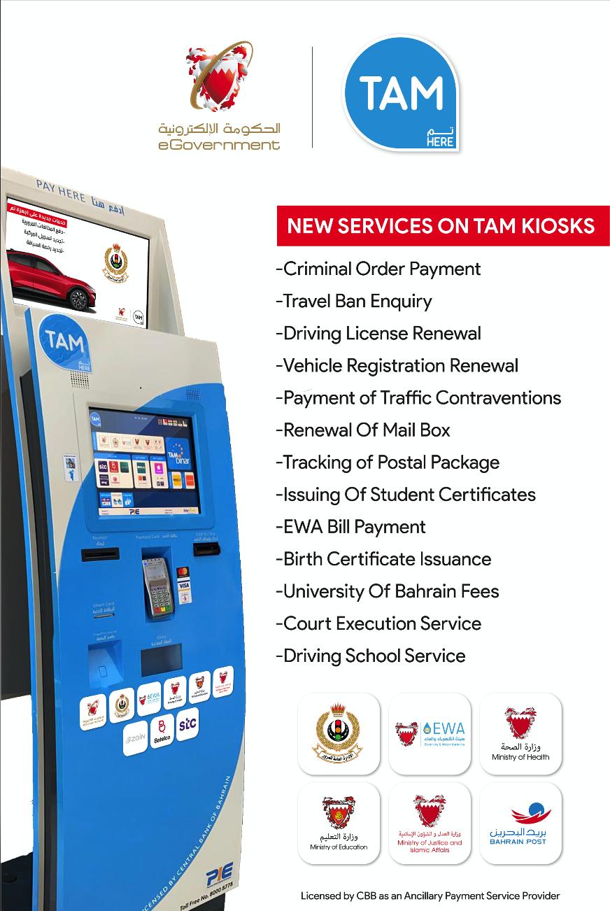 EGov Services On TAM Kiosks Bahrain