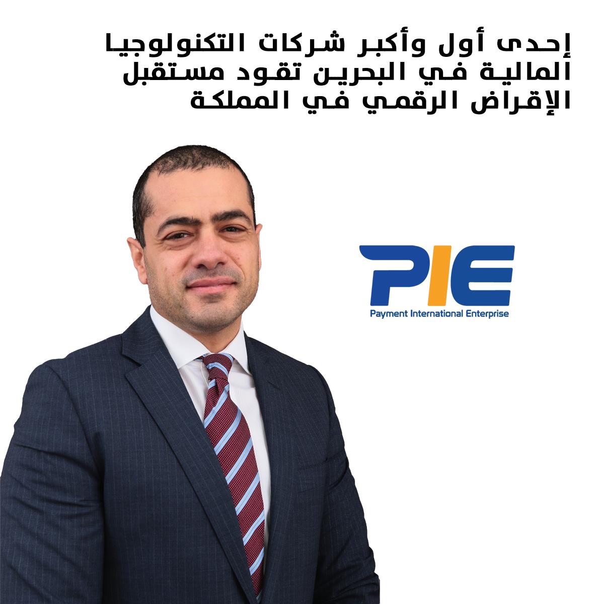 إحدى أول وأكبر شركات التكنولوجيا المالية في البحرين، 'PIE' تقود مستقبل الإقراض الرقمي في المملكة