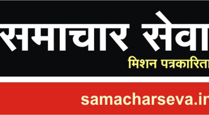 samachar seva mission journalism Bikaner news politics local news