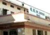 PBM Hospital Bikaner