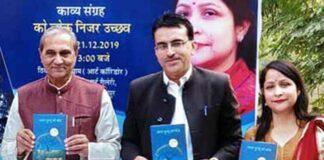 Book 'Sarda Punyun Ko Chand' of Kavitri Abhilasha Pareek Abhi released - Copy