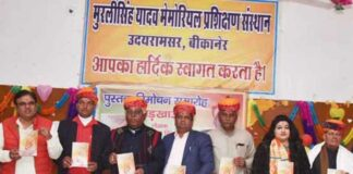 "Dr. Manmohan Singh Yadav inaugurated Rajasthani story collection ""Pardakhau"""