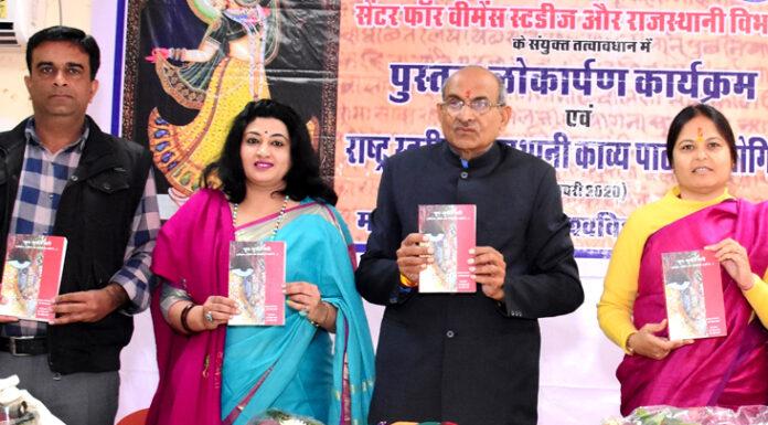 Inauguration of the book 'Yug Yugin Nari' edited by Dr. Meghna