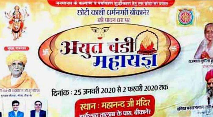 9-day Ayut Chandi Mahayagna on 25 January at Mahanand Temple