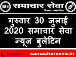 Thursday 30 July 2020 Samachar Seva News Bulletin