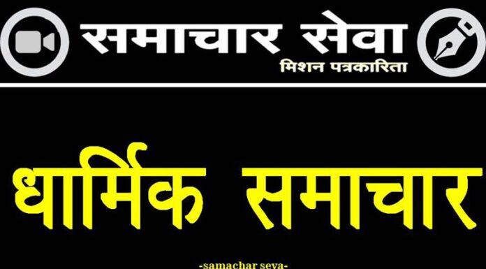 dharmik samachar