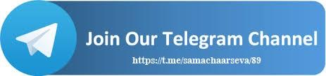 SAMACHAR SEVA TELEGRAM