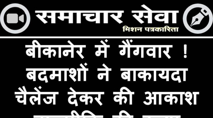 Gangwar in Bikaner! - The miscreants killed Akash by giving a challenge