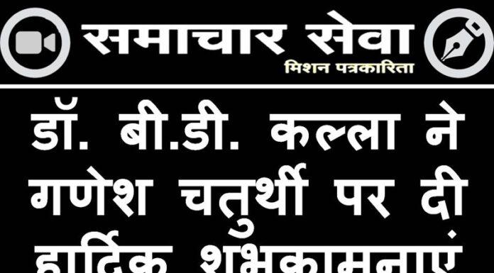 Dr. Kalla wishes on Ganesh Chaturthi