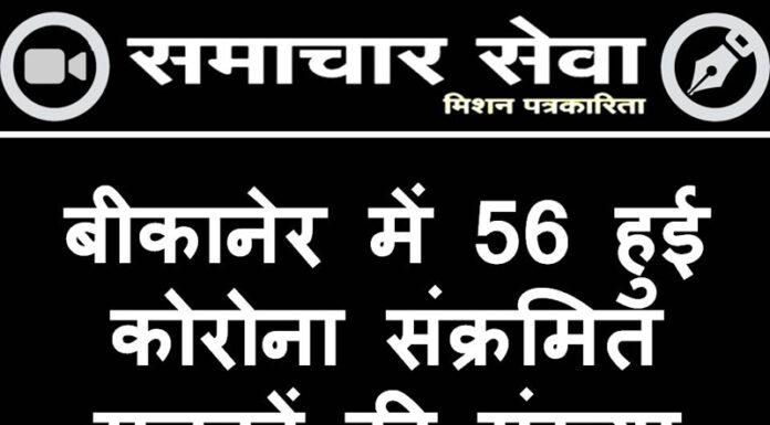 56 dead corona infected in Bikaner