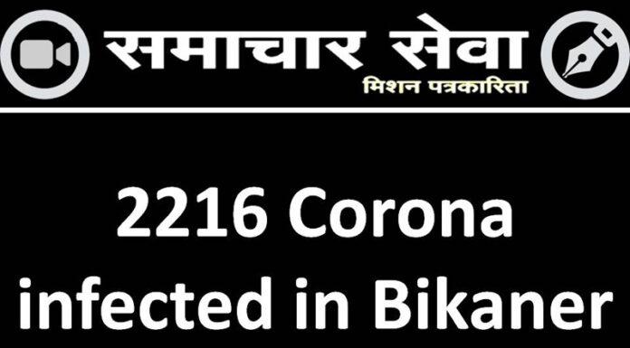 2216 corona infected in Bikaner