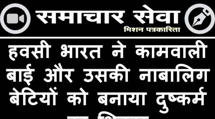 Havasi made a kaamvali bai and her minor daughters a victim of rape