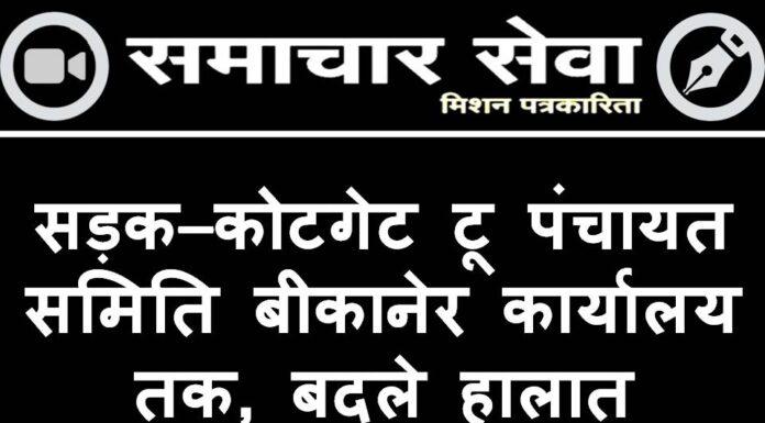 Road - Kotgate to PS Bikaner, changed circumstances