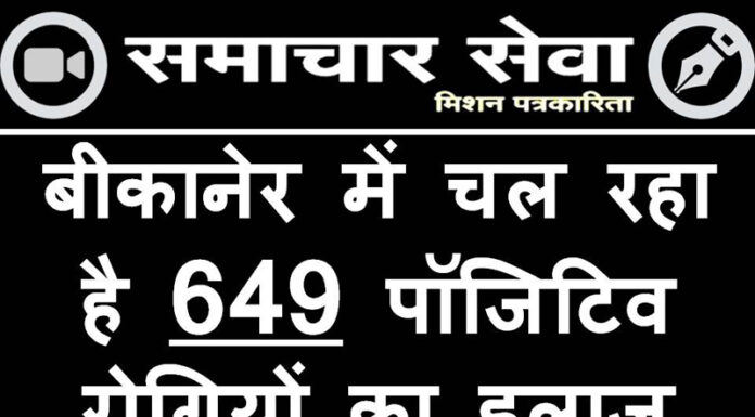 649 positive patients are being treated in Bikaner