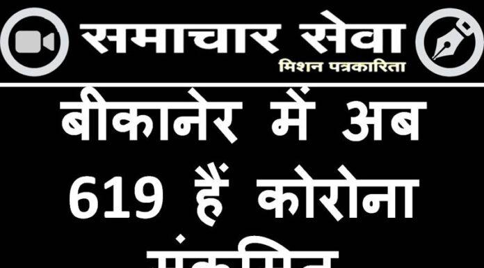 619 coronas are now infected in Bikaner