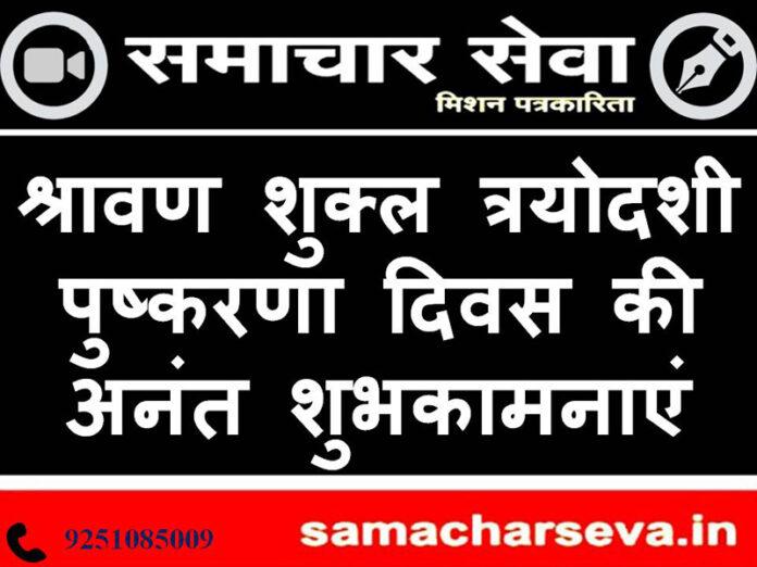 Eternal wishes for Shravan Shukla Trayodashi Pushkana day