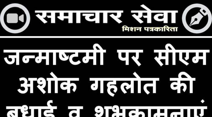 Happy Janmashtami - Chief Minister Ashok Gehlot