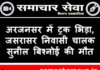 Truck bursts in Arjansar, driver Sunil Bishnoi, resident of Jasrasar dies