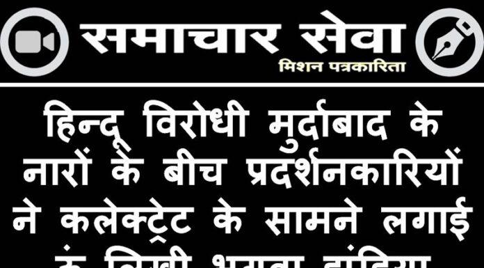 Saffron flag written in front of Collectorate with anti-Hindut Murdabad slogan