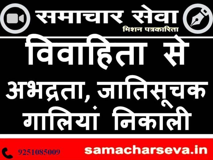 Indecency, caste abuse