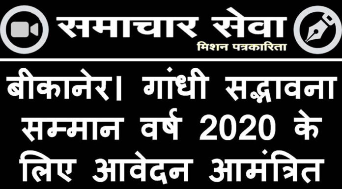 Applications invited for Gandhi Sadbhavana Samman 2020