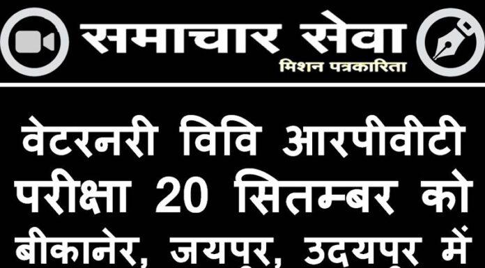 RPVT of Veterinary University Bikaner in Jaipur and Udaipur on 20 September
