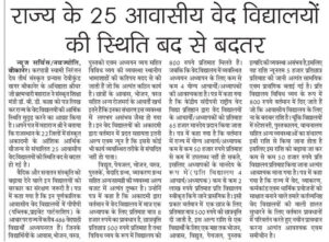 The situation of Ved schools in Rajasthan worsens from bad