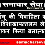 Panchu woman raped in Visakhapatnam