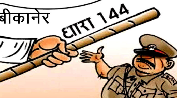 Know where in Bikaner section 144 will not apply