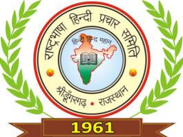 Rashtra Bhasha Hindi Prachar Samiti Sridungargarh
