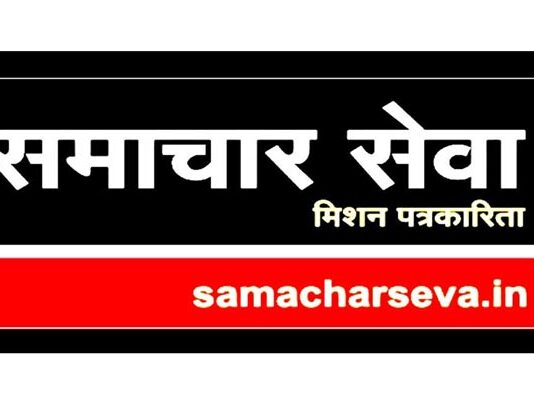 Samachar Seva News Bulletin Friday 6 November 2020