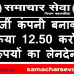 12.50 crore rupees transaction made by making fake company