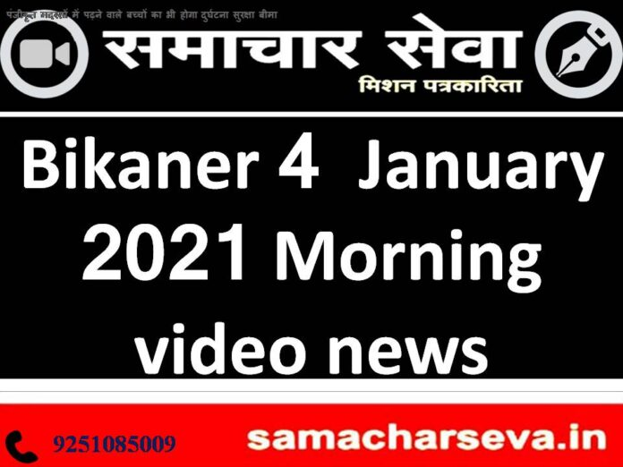 Bikaner 4 January 2021 morning video news