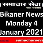 Bikaner News Monday 4 January 2021