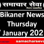 Bikaner News Thursday 7 January 2021