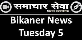 Bikaner News Tuesday 5 January 2021
